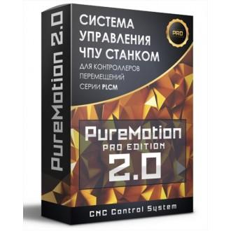 PureMotion 2.0 Pro | Система управления ЧПУ станком