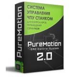 PureMotion 2.0 Standard Лицензия