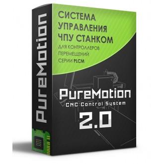 PureMotion 2.0 Standard | Система управления ЧПУ станком