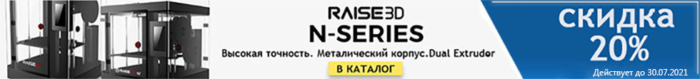 Скидка на 3D принтер Raize3D N2 Dual Series