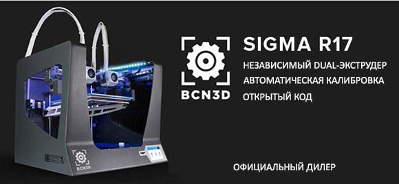 3D принтер BCN3D купить в Техно Принт 3D