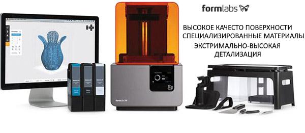 FormLabs Form2 купить в Техно Принт 3D