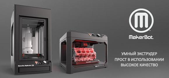 Купить 3D принтер Makerbot в Техно Принт 3D