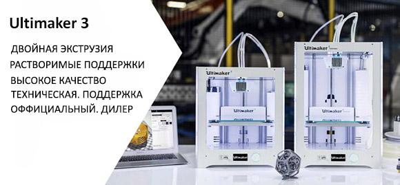 Зачем покупать 3D принтер в Техно Принт 3D