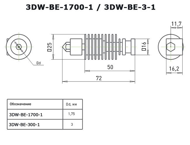 Схема HotEnd для 3D принтера 3DW-BE-1700-1