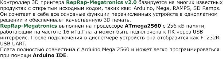 Общие сведения RepRap-Megatronics v2.0