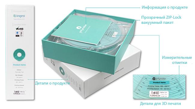 Polymaker информация по упаковке продукта