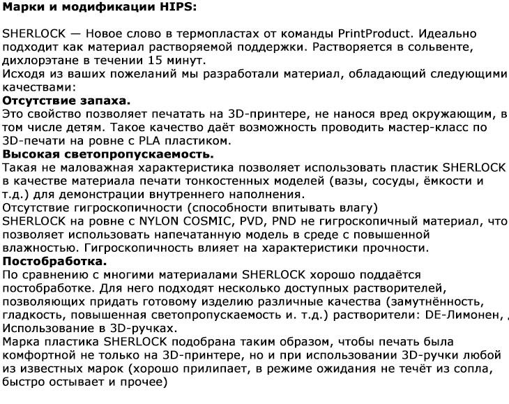 HIPS пластик PrintProduct