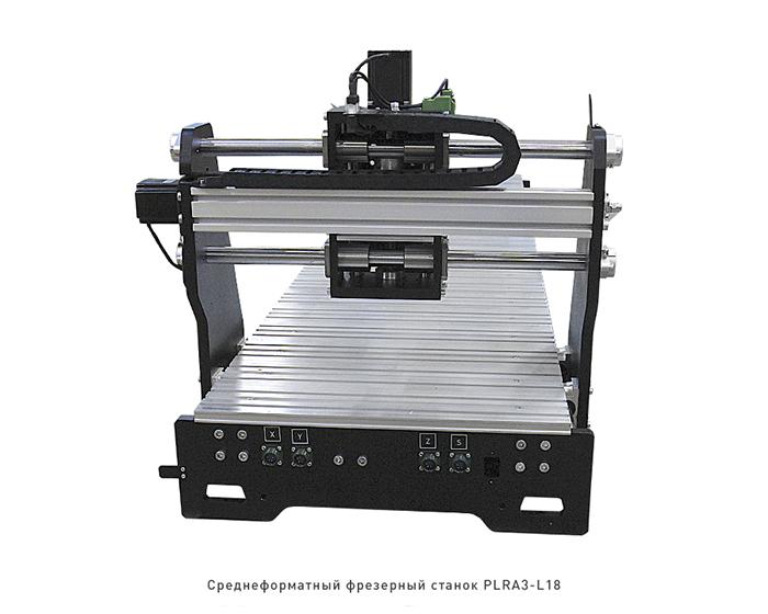 Фрезерный станок ЧПУ PLRA3-L18