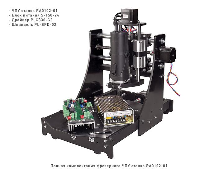 Фрезерный станок RA0102-01