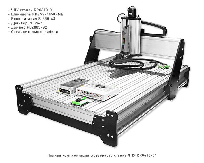 Фрезерный станок RR0610-01