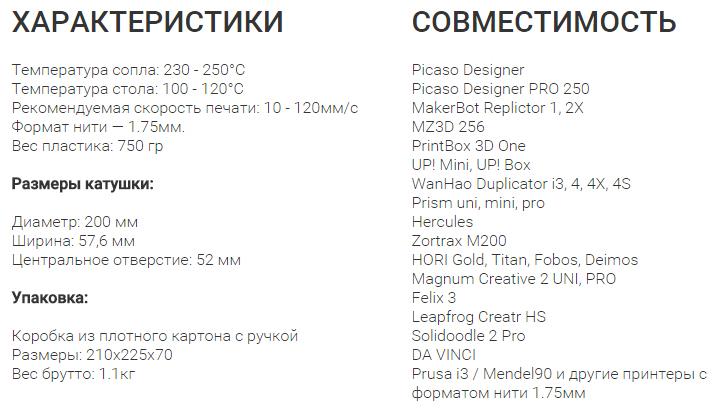 Купить HIPS для 3D принтера REC